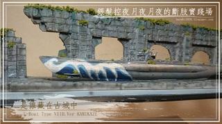【玩具人。銀髮控夜月夜月夜。投稿】是誰藏在古城中?!1/350 AFV U-Boat VIID ver. Kamikaze R 塗裝分享