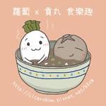 蘿蔔 x 貢丸 食樂趣 ♣
