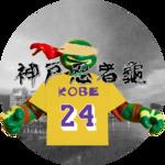 神戶忍者龜