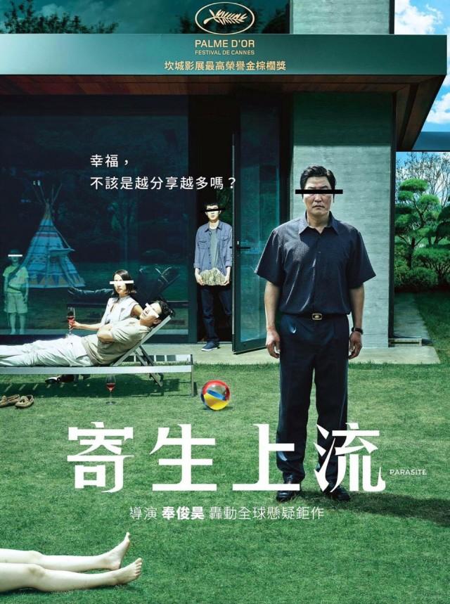美國總統川普疑似不滿意韓國電影《寄生上流》,並且引發外界批評