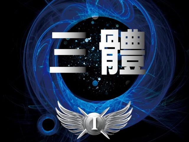 網飛將開拍科幻巨著《三體》影集!小布、《冰與火之歌》主創、《星戰8》導演聯手打造