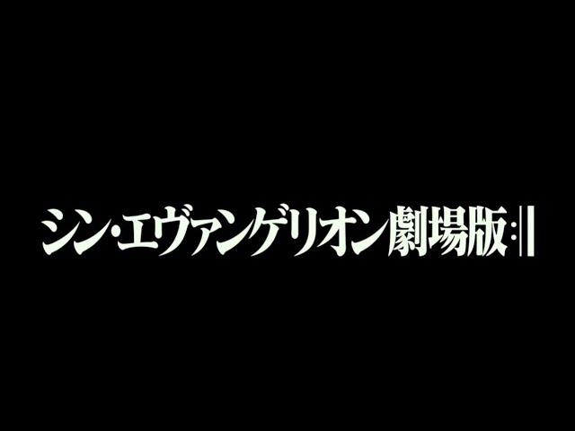 《新·福音戰士劇場版:│▌》全新正式預告釋出!