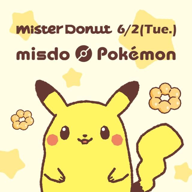 台灣Mister Donuts ✖寶可夢再度合作!全新聯名甜甜圈將在今夏正式推出!