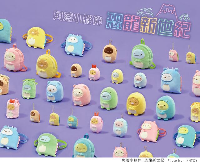 療癒系萌主「角落小夥伴」恐龍新世紀Sumikko Gurashi絨毛玩偶全系列商品限量販售!