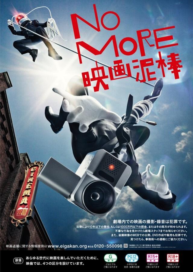 那個相機頭又回來了!?日本防電影盜錄宣導《NO MORE 電影小偷》全新廣告公開!