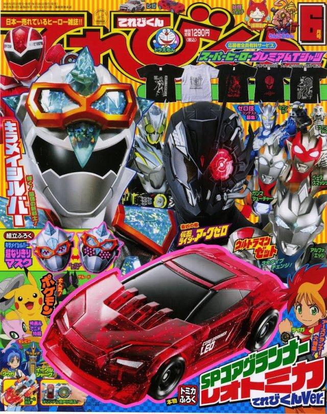 日本雜誌《電視君》與《Fami通》呼籲大眾「未經允許請勿在網路發布雜誌內容。」