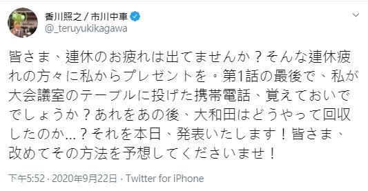 《半澤直樹2》大和田如何撿回手機? 議論兩個月的真相由本人曝光