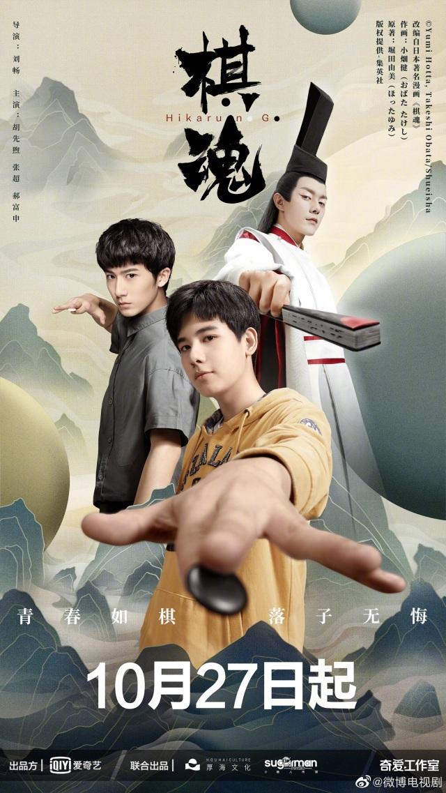 日本漫改中國電視劇《棋魂》首支預告與海報正式釋出  漫迷崩潰直呼:這是失魂吧!?