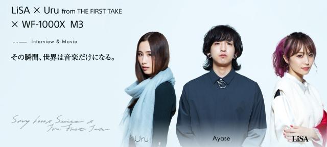 LiSA × Uru聯手YOASOBI作曲家Ayase為Sony耳機打造廣告曲「再会(produced by Ayase)」