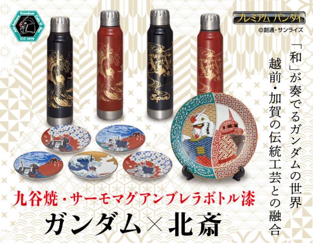 和風工藝與鋼彈結合!GUNDAM Café推出傳統工藝九谷燒器皿&越前漆器保溫瓶