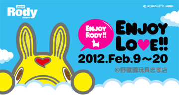 Enjoy RODY! Enjoy LOVE! 潮流跨界特展