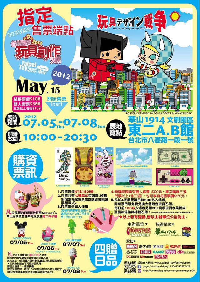 2012台北國際玩具創作大展 售票資訊