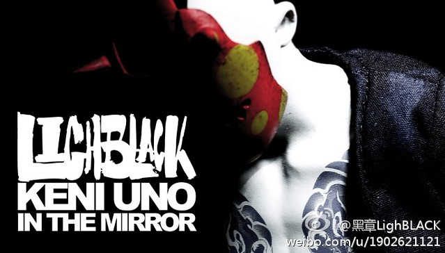 黑章 LighBLACK - KENI UNO IN THE MIRROR