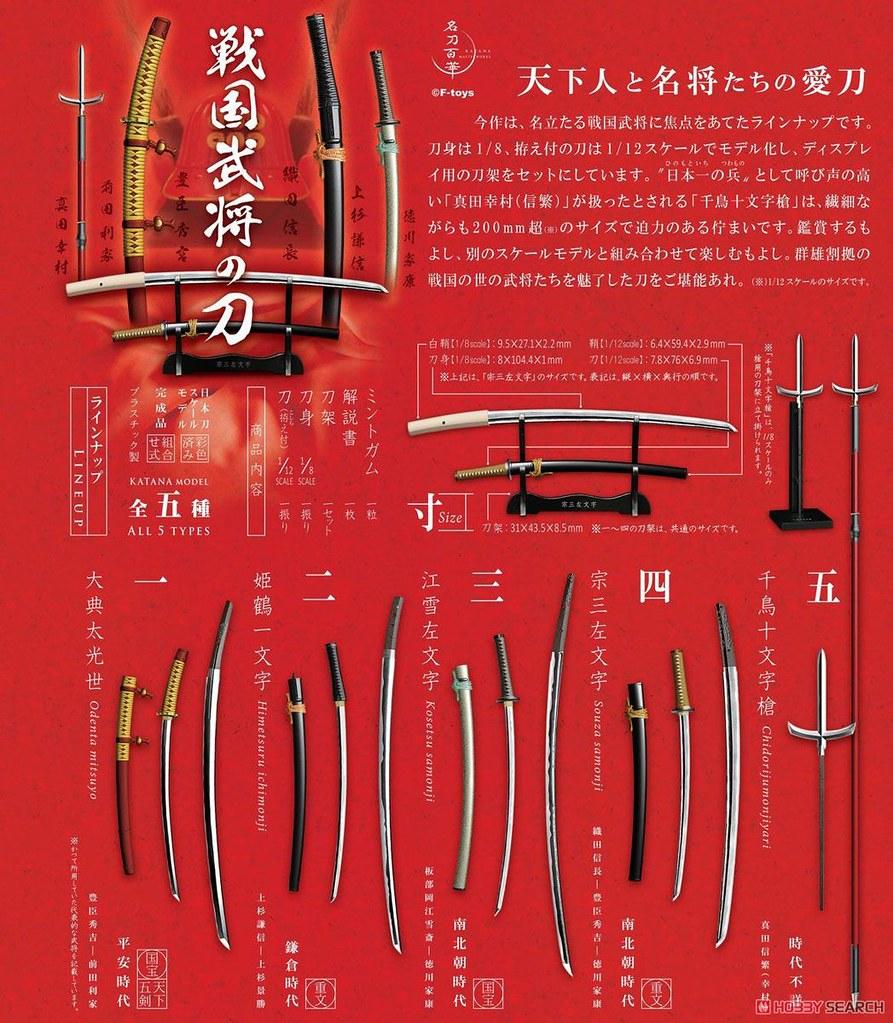 f-toys「名刀百華」戰國武將的刀篇章 盒玩作品