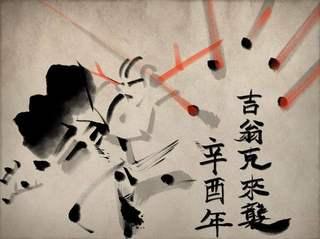水墨筆路,漢風,與鋼彈
