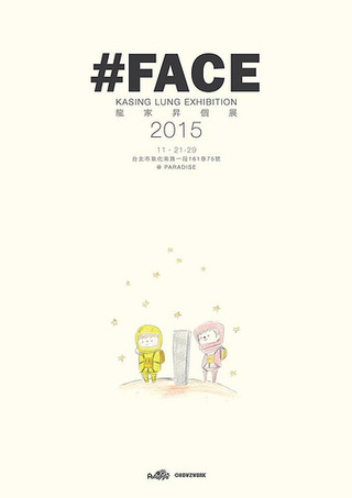 【限定品公開】Kasing Lung 龍家昇老師【#FACE / Kasing Lung Exhibition】Paradise 個展